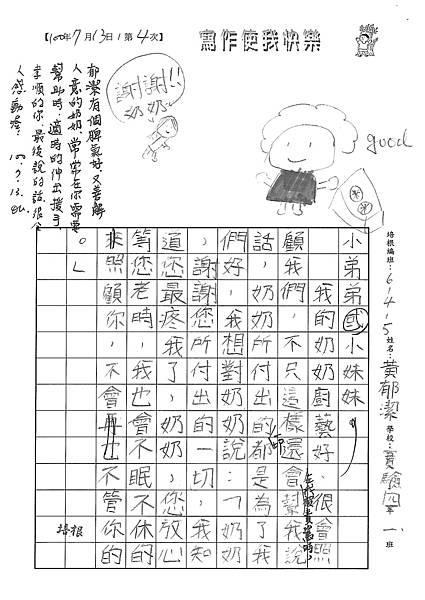 100W5104黃郁潔 (3).jpg