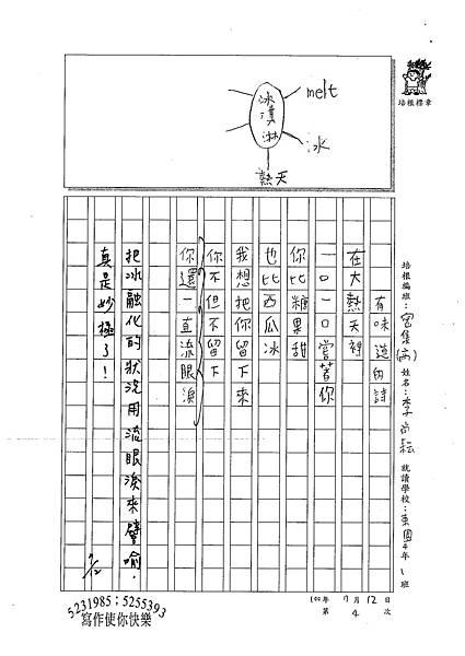 100TSW03李尚耘 (3).jpg