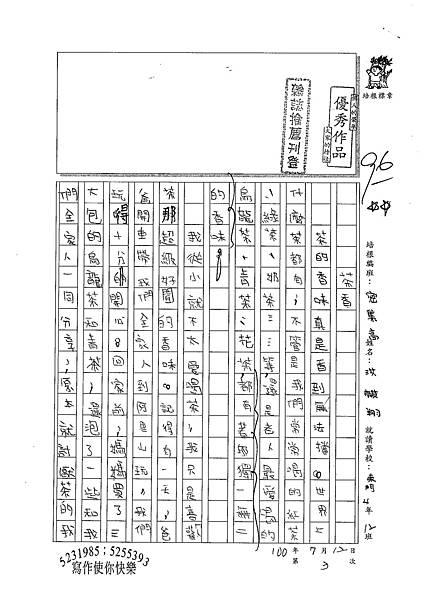 100TSW03洪麒翔 (1).jpg