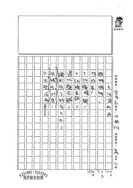 100TSW03洪麒翔 (4).jpg