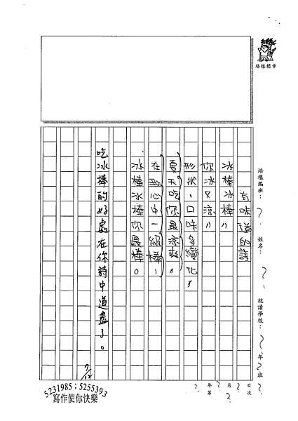 100TSW03洪麒翔 (5).jpg