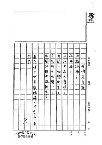 100TSW03張辰瑋 (3).jpg