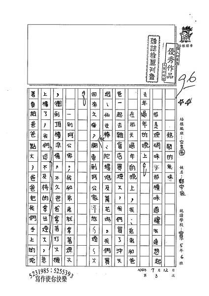 100TSW03鄭宇家 (1).jpg