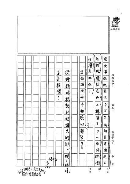 100TSW03鄭宇家 (2).jpg