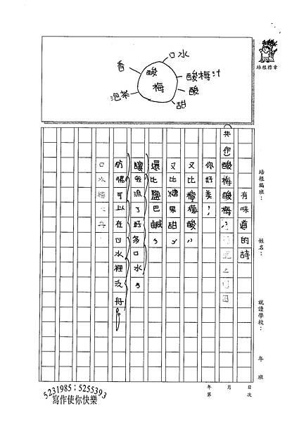 100TSW03鄭宇家 (3).jpg