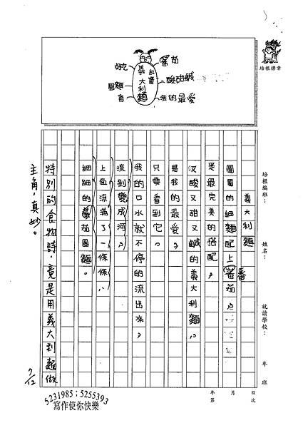 100TSW03鄭宇家 (4).jpg