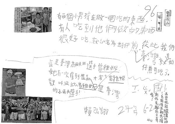 100W3104 賴弘翔.jpg