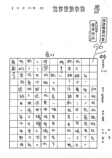 100W5104吳蕙旻 (1).jpg