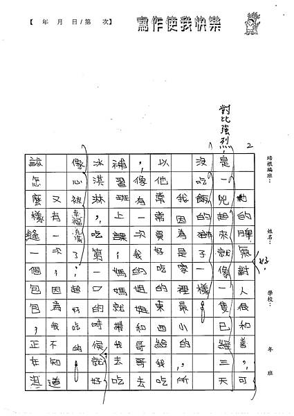 100W5104吳蕙旻 (2).jpg