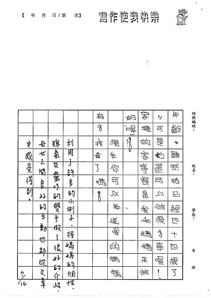 100W5104吳蕙旻 (4).jpg