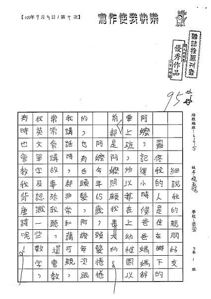 100W5104楊承晞 (1).jpg