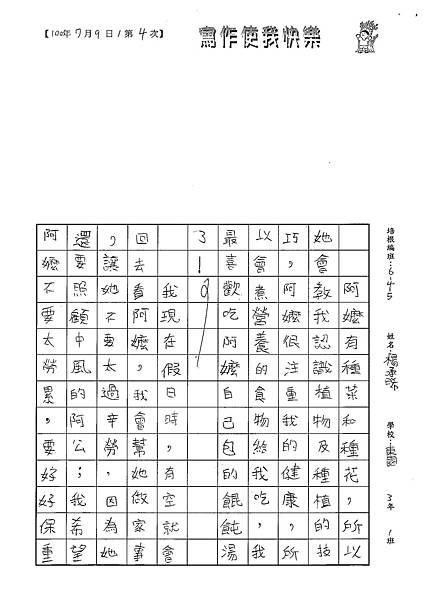 100W5104楊承晞 (2).jpg