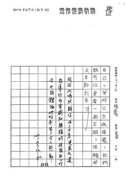 100W5104楊承晞 (3).jpg