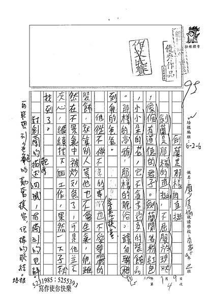 100W6104 廖倩愉 (1).jpg