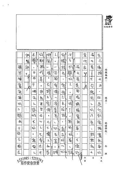 100W6104 蔡筠孜 (2).jpg