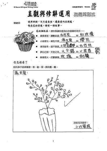 100W6104 黃縕柔 (3).jpg