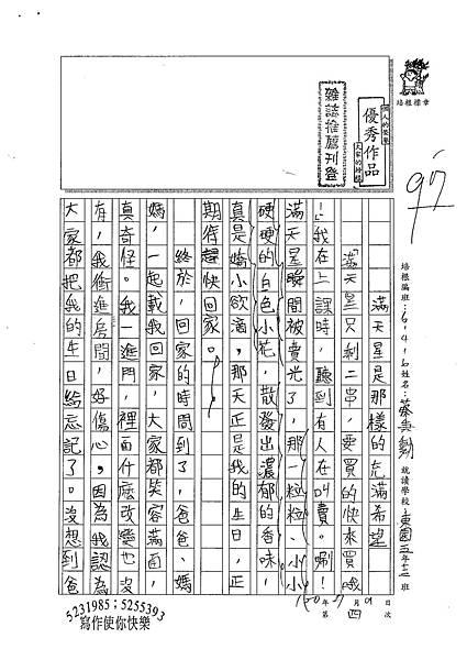 100W6104 蔡秉勳 (1).jpg