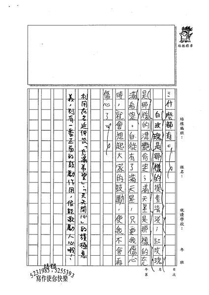 100W6104 蔡秉勳 (3).jpg