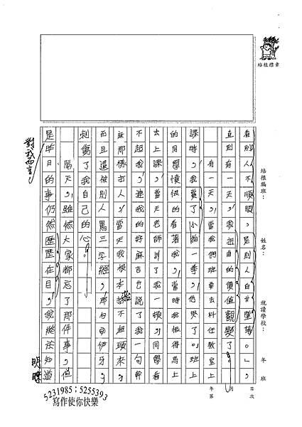 100WA104 李亦晟 (2).jpg
