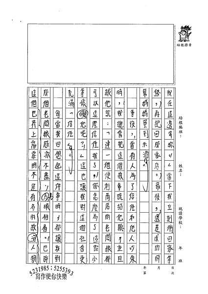 100WA104吳佳蒨 (2).jpg
