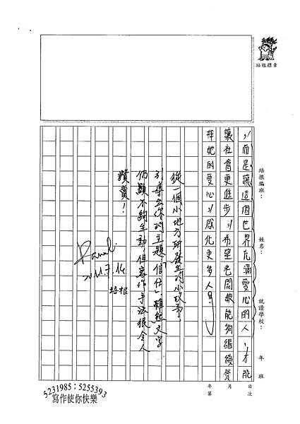 100WA104吳佳蒨 (3).jpg