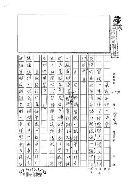 100WA104黃子倫 (1).jpg