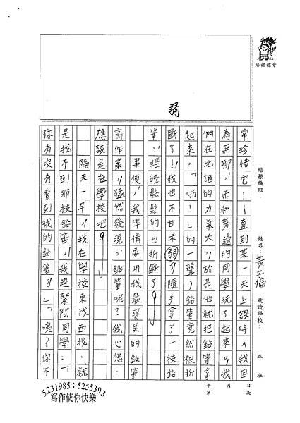 100WA104黃子倫 (2).jpg