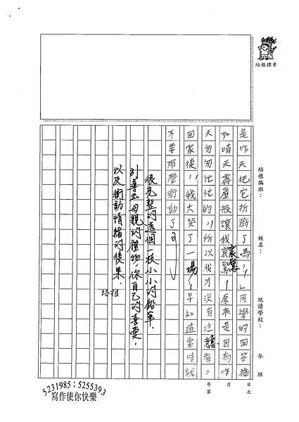 100WA104黃子倫 (3).jpg