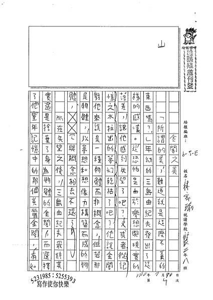 100WE104林家瑜 (1).jpg