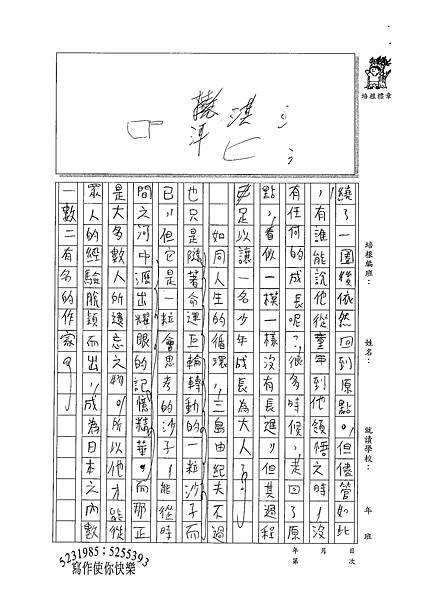 100WE104林家瑜 (2).jpg