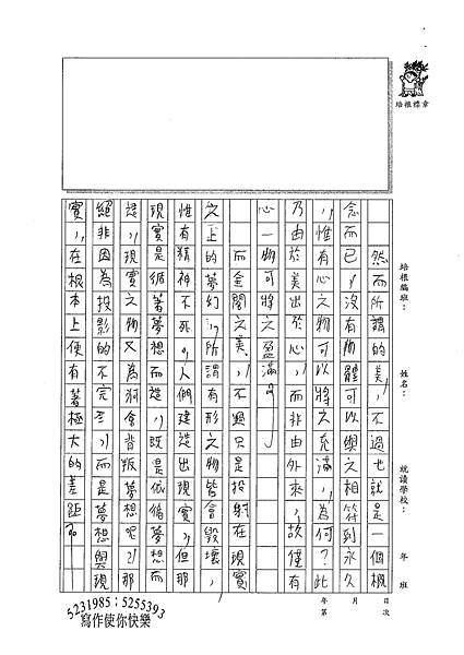 100WE104林家瑜 (3).jpg
