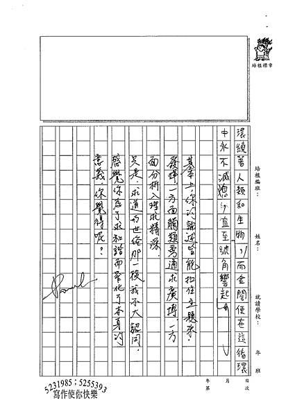 100WE104林家瑜 (5).jpg