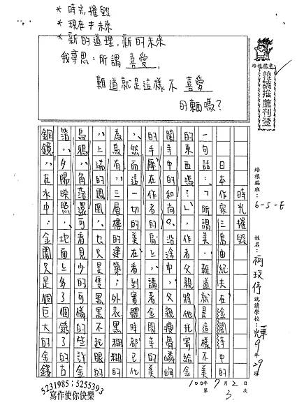 100WE104柯玟予 (1).jpg