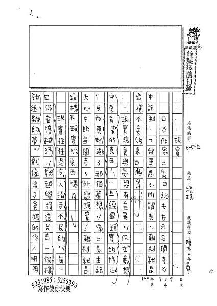 100WE104張民 (1).jpg