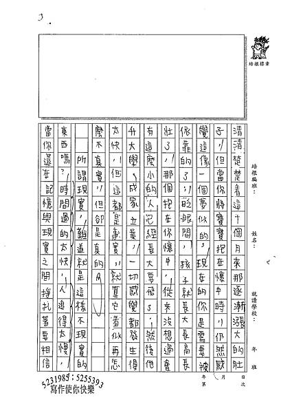 100WE104張民 (2).jpg
