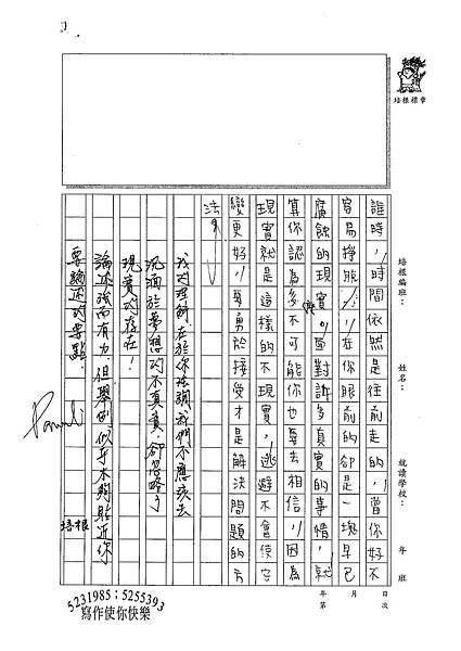 100WE104張民 (3).jpg