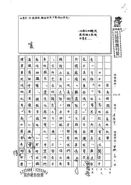 100WE104麥博宇 (1).jpg
