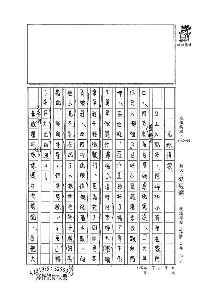 100WG104 何冠儒 (1).jpg