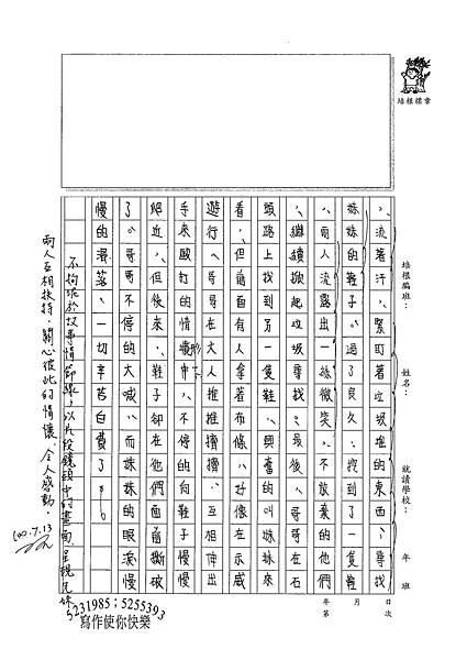 100WG104 何冠儒 (3).jpg
