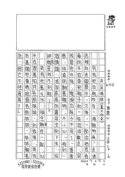 100WG104 黃蕙心 (1).jpg