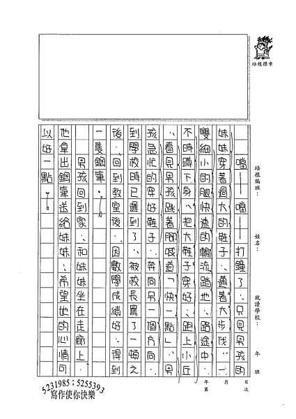 100WG104 黃蕙心 (2).jpg