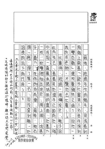 100WG104 黃蕙心 (3).jpg