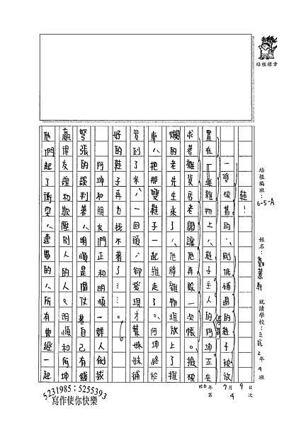 100WG104 鄭薏軒 (1).jpg