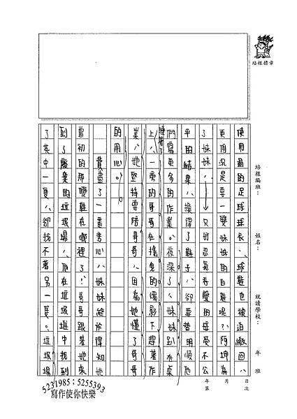 100WG104 鄭薏軒 (2).jpg