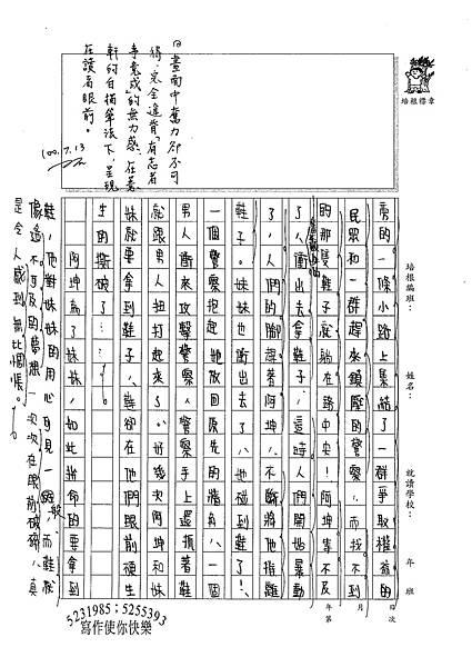 100WG104 鄭薏軒 (3).jpg