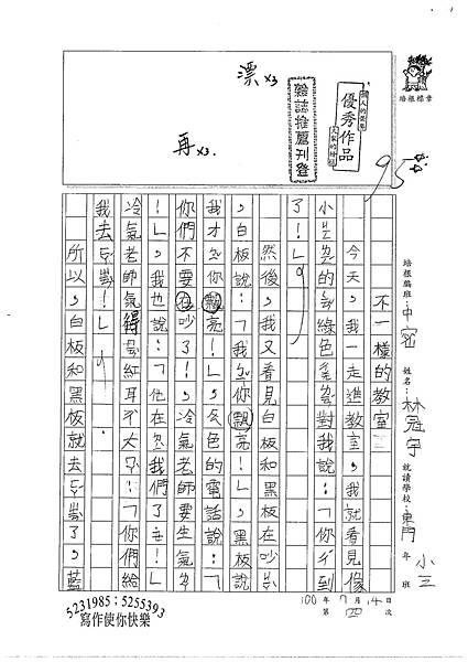 100TMW04 林冠宇 (1).jpg