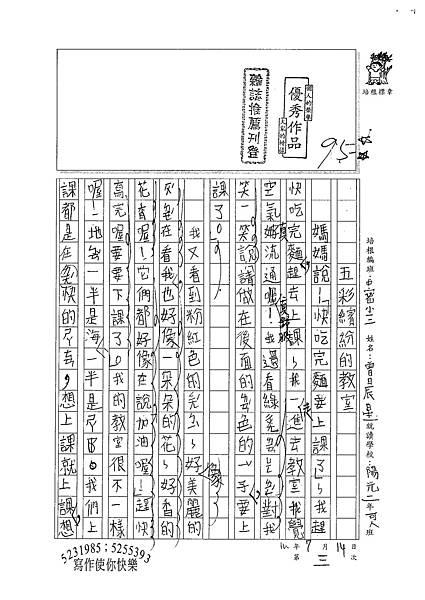100TMW04 曾晨星 (1).jpg