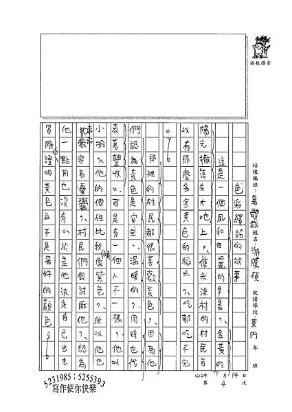 100SM04游騰碩 (1).jpg
