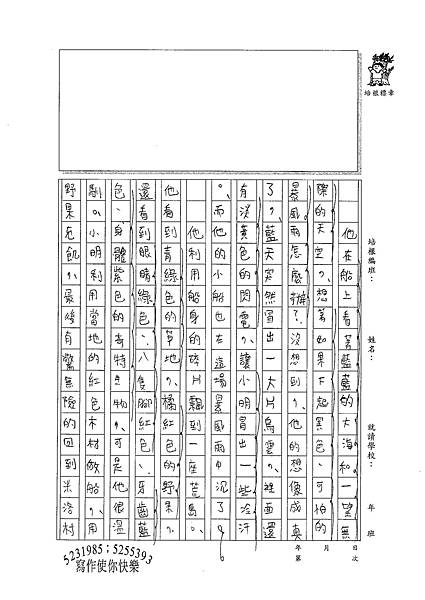 100SM04游騰碩 (2).jpg
