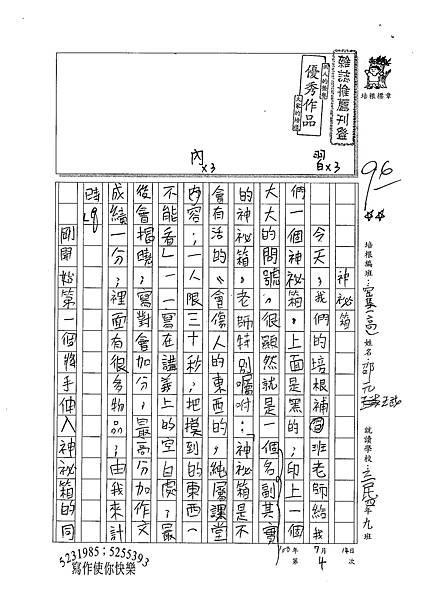 100TSW04邵元武 (1).jpg